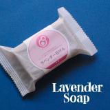 お風呂の石鹸シリーズ ラベンダー