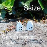 ガーデンマスコット ハウス S
