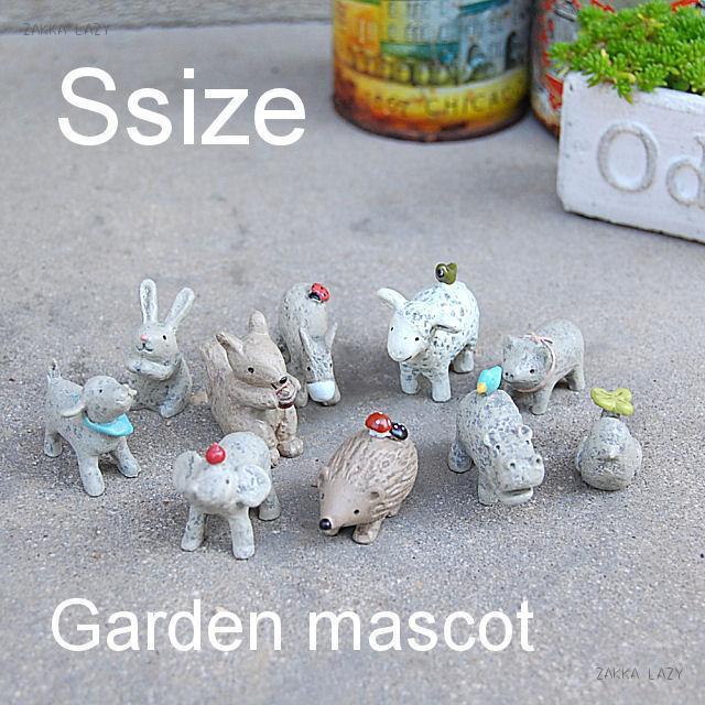 ガーデンマスコット Sサイズ
